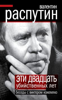 Эти 20 убийственных лет обложка книги