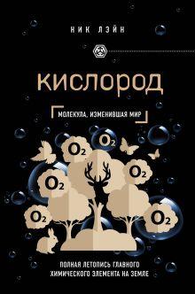 Обложка Кислород. Молекула, изменившая мир Ник Лэйн
