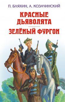 Бляхин П.А., Козачинский А.В. - Красные дьяволята. Зелёный фургон обложка книги