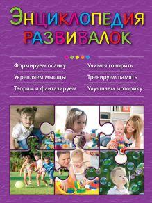 - Энциклопедия развивалок (ПП оформление 1) обложка книги