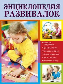 - Энциклопедия развивалок (ПП оформление 2) обложка книги