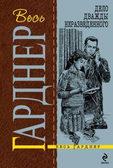 Гарднер Э.С. - Дело дважды неразведенного обложка книги
