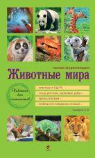 Животные мира. Полная энциклопедия [зеленая]