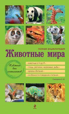 Животные мира. Полная энциклопедия [зеленая] обложка книги