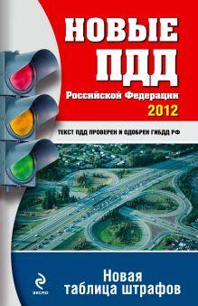 Новые ПДД РФ 2012 (новая таблица штрафов)