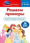 Решаем примеры: для детей 5-6 лет (Disney Princess)
