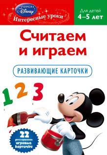 - Считаем и играем: для детей 4-5 лет (Mickey Mouse Clubhouse) обложка книги