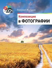 Жолудев Н.К. - Композиция в фотографии обложка книги
