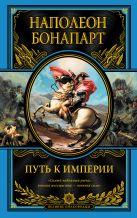 Наполеон Бонапарт - Путь к империи' обложка книги