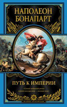 Наполеон Бонапарт - Путь к империи обложка книги