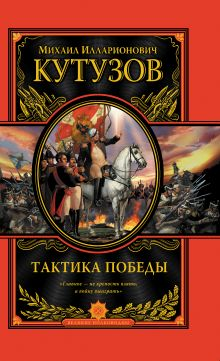 М. Кутузов - Тактика победы обложка книги