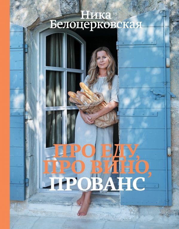 Про еду, про вино, Прованс Белоцерковская Н.