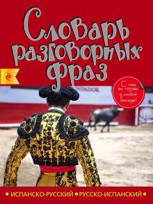 Санчес М. - Испанско-русский русско-испанский словарь разговорных фраз обложка книги