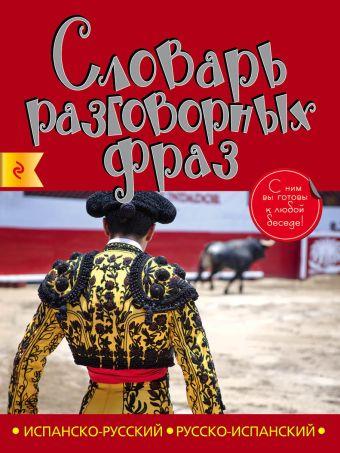 Испанско-русский русско-испанский словарь разговорных фраз Санчес М.