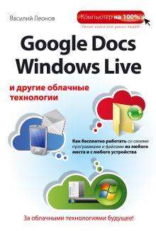 Леонов В. - Google Docs, Windows Live и другие облачные технологии обложка книги