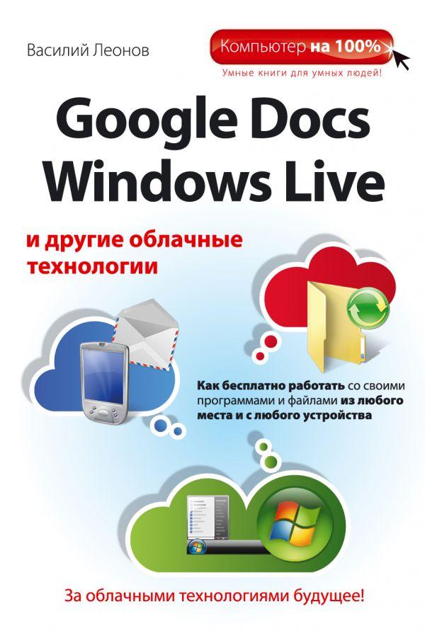 Google Docs, Windows Live и другие облачные технологии Леонов В.