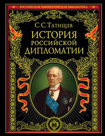 История российской дипломатии Татищев С.С.