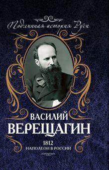 Верещагин В.В. - 1812. Наполеон в России обложка книги