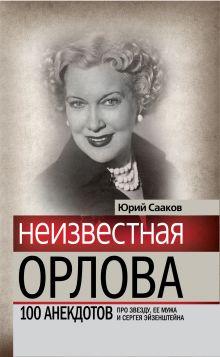 Сааков Ю.С. - Неизвестная Любовь Орлова. 100 историй про звезду, ее мужа и Сергея Эйзенштейна обложка книги
