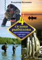 Четыре сезона рыболова