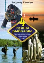 Казанцев В. - Четыре сезона рыболова обложка книги