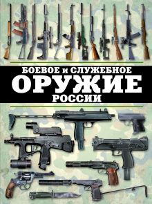Боевое и служебное оружие России обложка книги