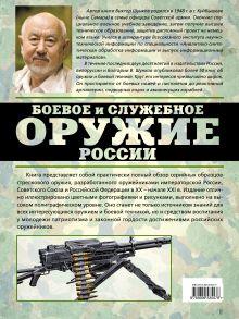 Обложка сзади Боевое и служебное оружие России Виктор Шунков