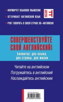 Обложка сзади Совершенствуйте свой английский! Билингва: два языка, две страны, две жизни Лора Гриднева
