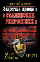 Запретная правда о «сталинских репрессиях». «Дети Арбата» лгут!