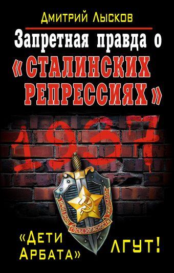 Запретная правда о «сталинских репрессиях». «Дети Арбата» лгут! Лысков Д.Ю.