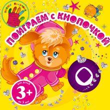 Крупенская Н.Б. - 3+ Поиграем с Кнопочкой обложка книги