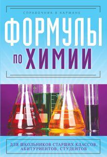 Несвижский С.Н. - Формулы по химии обложка книги