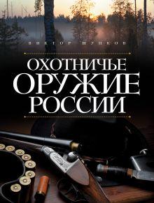 Охотничье оружие России обложка книги