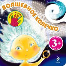 Крупенская Н.Б. - 3+ Волшебное колечко обложка книги