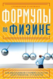 Клименко Е.С. - Формулы по физике обложка книги