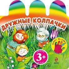 Крупенская Н.Б. - 3+ Дружные колпачки обложка книги