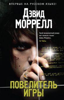 Обложка Повелитель игры Дэвид Моррелл