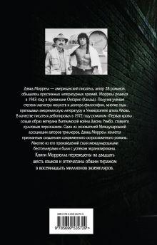 Обложка сзади Повелитель игры Дэвид Моррелл