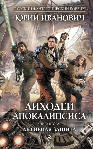 Лиходеи Апокалипсиса. Книга вторая. Активная защита