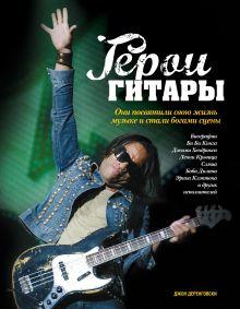 - Герои гитары обложка книги