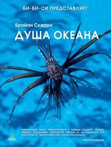- Душа океана обложка книги