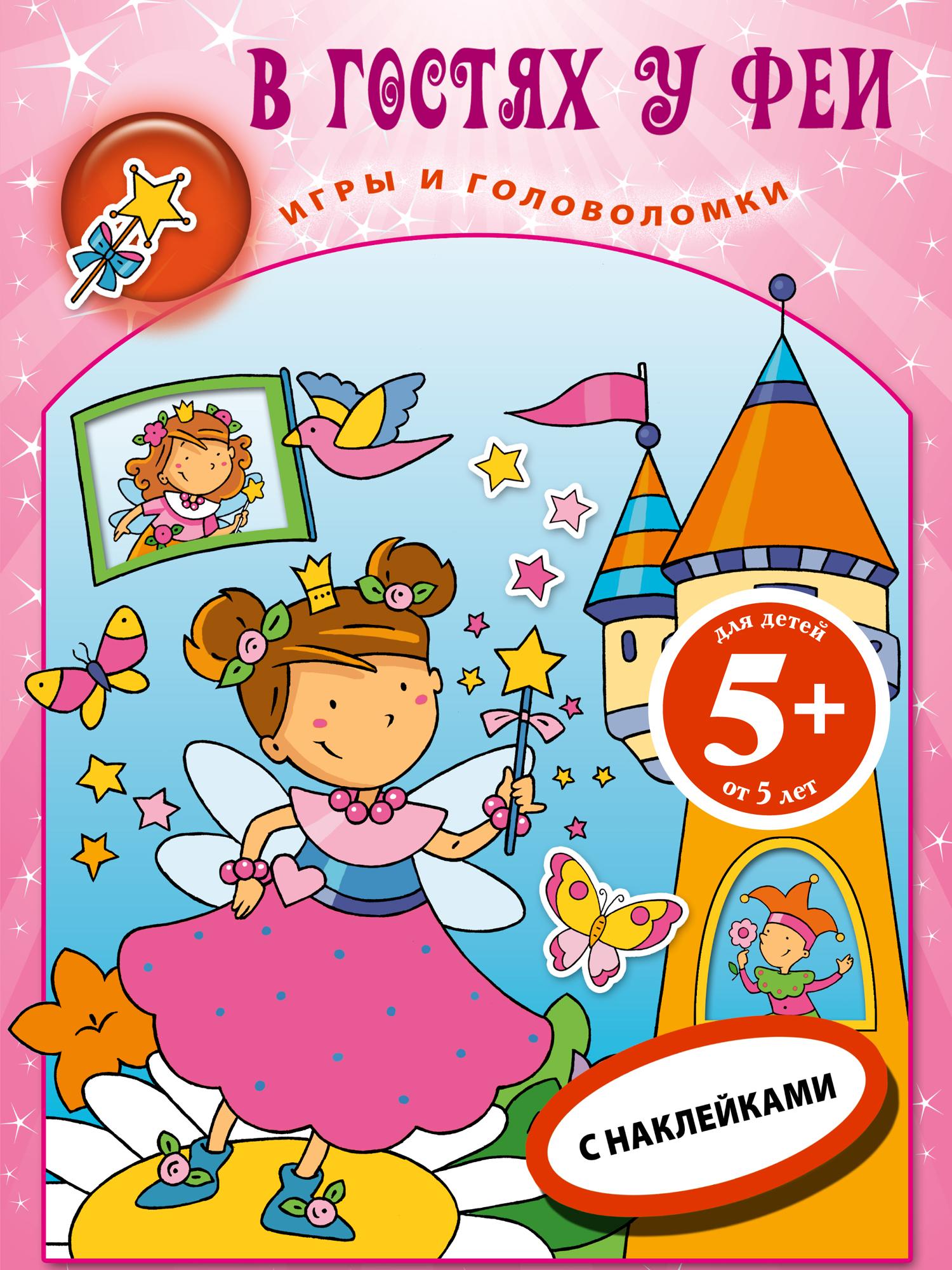 5+ В гостях у феи. Книга игр с наклейками