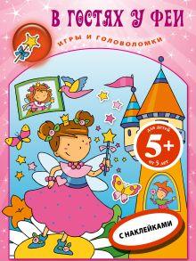 - 5+ В гостях у феи. Книга игр с наклейками обложка книги