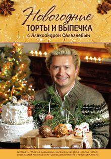 Новогодние торты и выпечка с Александром Селезневым обложка книги