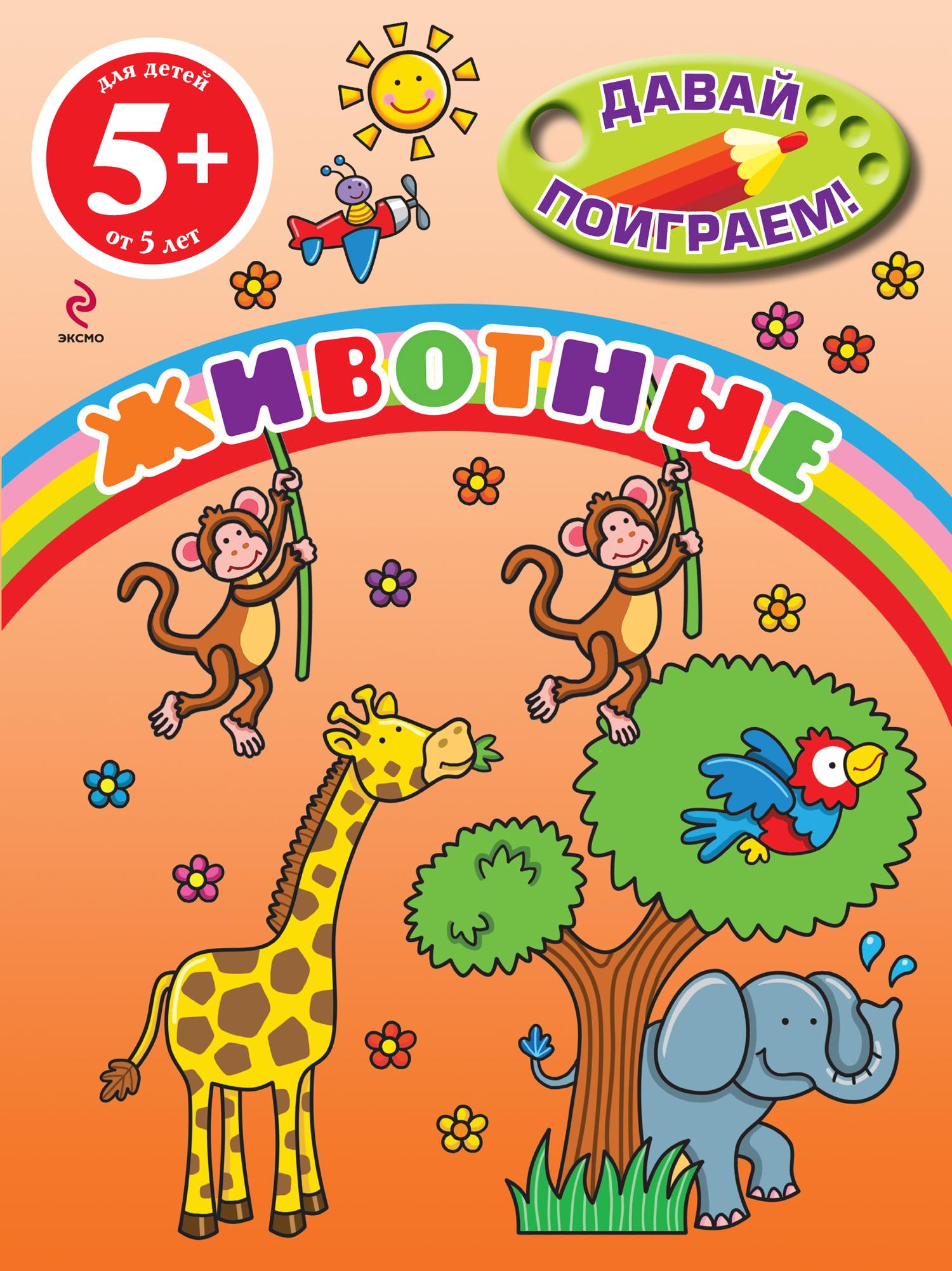 5+ Животные