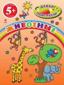 - 5+ Животные обложка книги