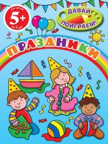 - 5+ Праздники обложка книги