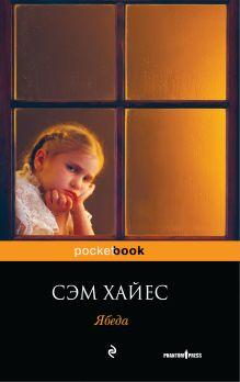 Ябеда обложка книги