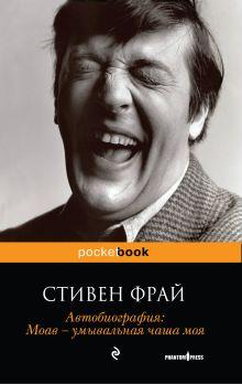 Фрай С. - Автобиография: Моав — умывальная чаша моя обложка книги