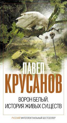 Ворон белый. История живых существ обложка книги